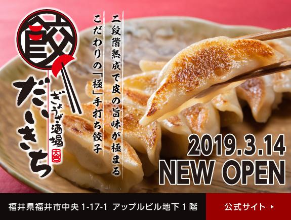 ぎょうざ酒場だいきち 福井駅前横丁内に新規オープン