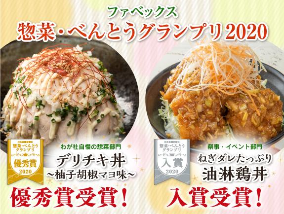 ファベックス 惣菜・べんとうグランプリ2020優秀賞・入賞受賞
