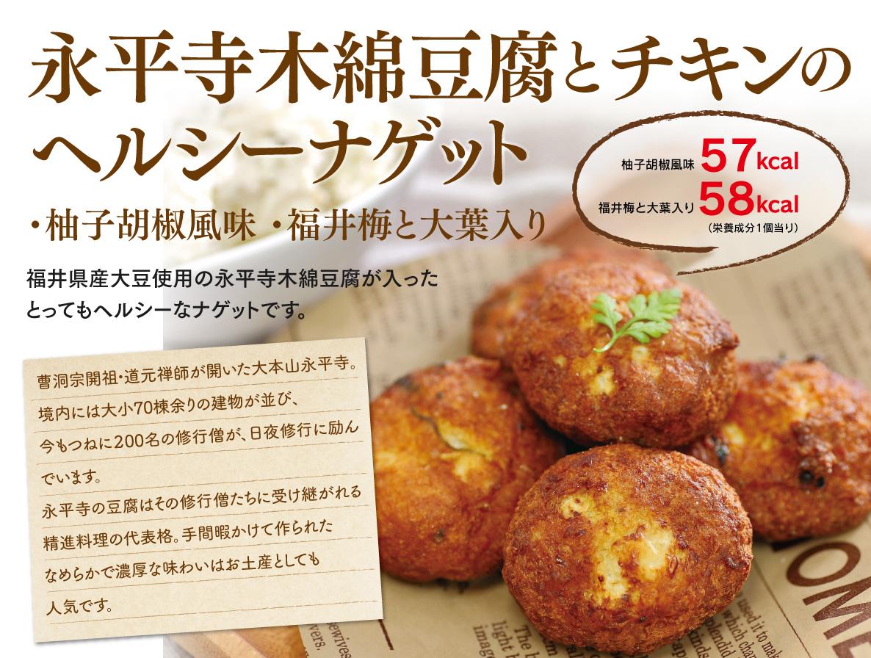 永平寺木綿豆腐とチキンのヘルシーナゲット